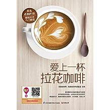 爱上一杯拉花咖啡 (高级咖啡师权威之作 菜鸟必BUY的咖啡拉花入门教程)
