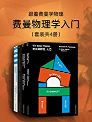 跟著費曼學物理:費曼物理學入門(豆瓣評分9.0!費曼物理學講義精粹集合:《費曼講物理:入門》《費曼講物理:相對論》《QED:光和物質的奇妙理論》《物理定律的本性》,套裝共4冊)