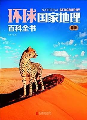 环球国家地理百科全书:第九卷.pdf