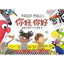 小读客·你好,你好(给孩子的世界观启蒙书!凯迪克银奖得主全新力作,孩子的不可不读之书!)
