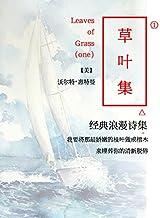 《经典浪漫诗集:草叶集》1 (English Edition)