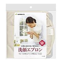 Sanko * 洗脸用 衣服 防水防潮 洗脸围裙 均码 象牙色 AF-49