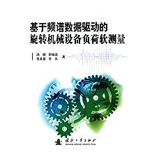 基于频谱数据驱动的旋转机械设备负荷软测量