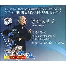 京韵大鼓2:中国曲艺名家名段珍藏版(CD)