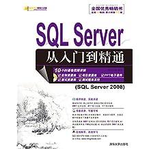 SQL Server 从入门到精通 (软件开发视频大讲堂)