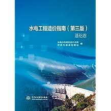水电工程造价指南(第三版)(基础卷 专业卷)