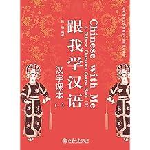 跟我学汉语·汉字课本(一)