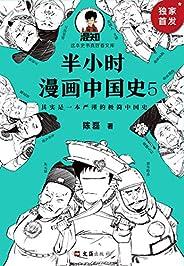半小时漫画中国史5(中国史大结局!笑着笑着,大清就亡了!漫画科普开创者混子哥陈磊新作!其实是一本严谨的极简中国史!)