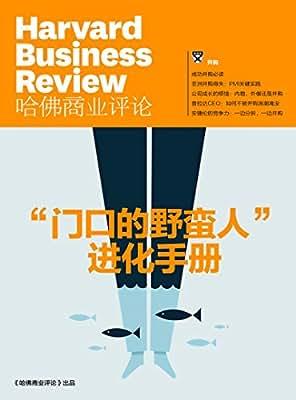 """""""门口的野蛮人""""进化手册.pdf"""