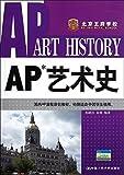 AP艺术史