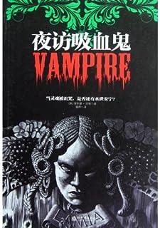异文馆系列:夜访吸血鬼