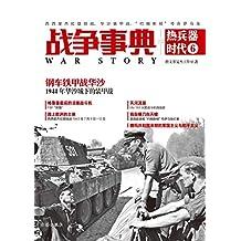 """战争事典之热兵器时代6:西西里杰拉登陆战、华沙装甲战、""""约翰斯顿""""号在萨马岛"""
