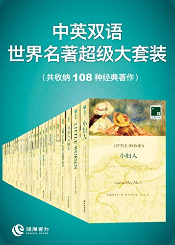 双语译林文库:中英双语 世界名著超级大套装(共108册)