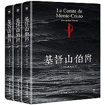 基督山伯爵(套装共3册)