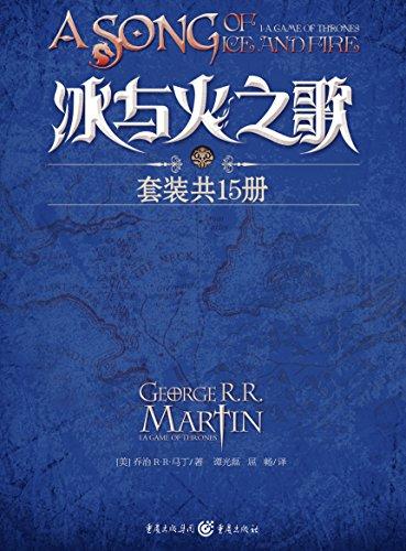 冰与火之歌1-5卷(全15册)