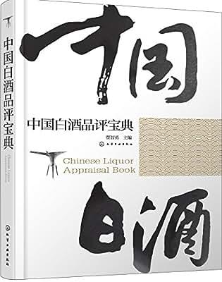 中国白酒品评宝典.pdf