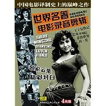世界名著电影录音剪辑(4CD)