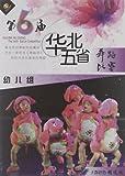 第6届华北五省舞蹈比赛:幼儿(精选版)(DVD)