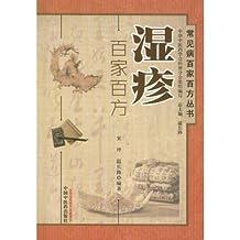 湿疹百家百方 (常见病百家百方丛书)