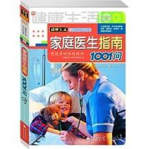 家庭医生指南1001问 (健康生活1001)
