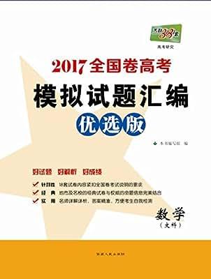 天利38套 全国卷高考模拟试题汇编.高考研究数学.pdf