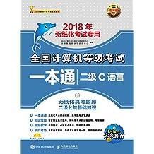 全国计算机等级考试一本通  二级C语言
