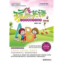 玩转英语:小学生英语文化读本四年级