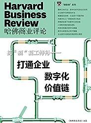 """打通企业数字化价值链(抗""""疫""""复工特刊)(《哈佛商业评论》微管理系列)"""