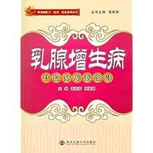 乳腺增生病中医诊疗经验集 (常见病医方医案医论系列丛书)