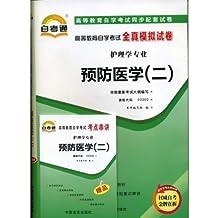 预防医学(二)自考通全真模拟试卷课程代码(03200 3200)(附赠名师串讲)