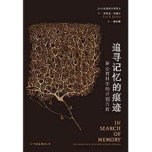 追寻记忆的痕迹:新心智科学的开创历程(得到年度图书推荐,诺贝尔奖得主坎德尔自传,引领无数学子走进科学殿堂。智慧宫02)