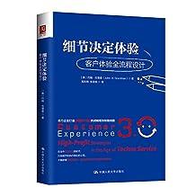 细节决定体验(客户体验全流程设计)