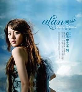 阿兰:兰色歌姬(CD黑胶升级版)