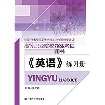 《英语》练习册 (高等职业院校招生考试用书)