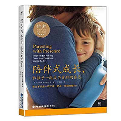 陪伴式成长,和孩子一起成为更好的自己.pdf