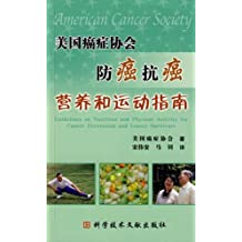 美国癌症协会防癌抗癌营养和运动指南