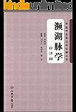 濒湖脉学(白话解) (中医传世歌诀白话解丛书)