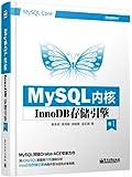 MySQL内核:InnoDB存储引擎(卷1)