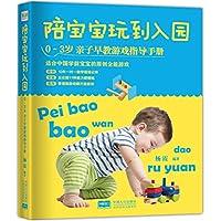 0-3岁陪宝宝玩到入园·亲子早教游戏指导手册