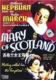 苏格兰女王玛丽(DVD)