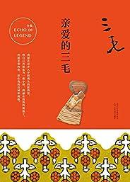 三毛:亲爱的三毛(三毛与读者之间的书信集,敞开内心、照亮心灵之作。)