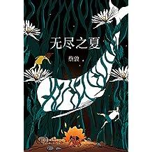 无尽之夏(《谋杀似水年华》电影原著小说作者,中国悬疑教父蔡骏的全新力作)