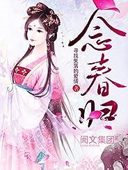 念春归第1卷(阅文白金大神作家作品)
