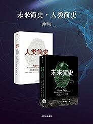 未來簡史·人類簡史(套裝)(尤瓦爾·赫拉利全球轟動作品!比爾·蓋茨、扎克伯格、奧巴馬熱薦!人類迎來第二次認知革命。)