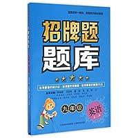 九年级英语(第2版)/招牌题题库