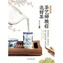 茶艺师教你泡好茶 (茶艺零起点)