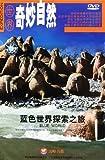 蓝色世界探索之旅(DVD)