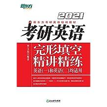 (2021)考研英语完形填空精讲精练
