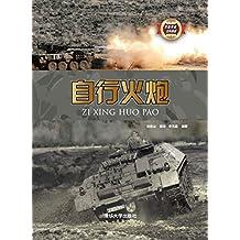 自行火炮 (武器装备百科典藏)