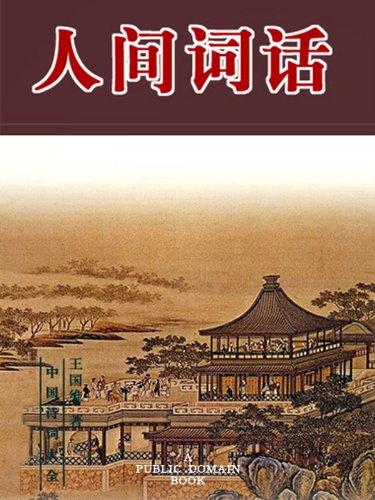 人间词话(Kindle电子书免费下载)